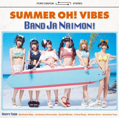 シングル「夏のOh!バイブス」8月24日発売