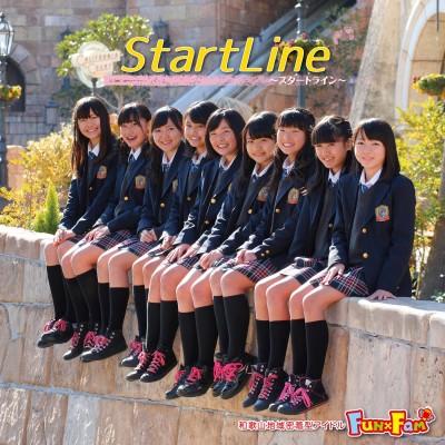 アルバム『StartLine〜スタートライン〜』発売中