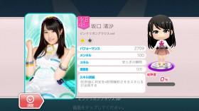 Team8の坂口渚沙のメイン画面