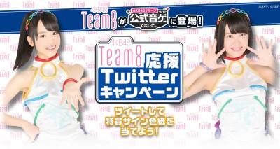 Team8のツイッター応援キャンペーンも