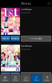 『nowisee』アプリの「NOVEL」カテゴリ
