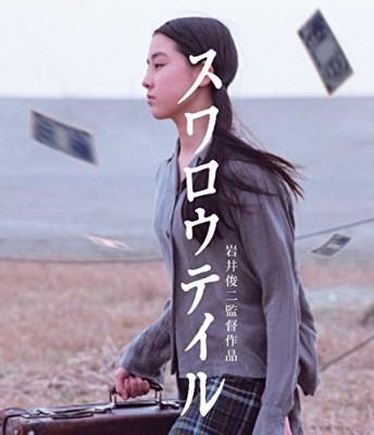 映画『スワロウテイル』DVDのジャケット写真