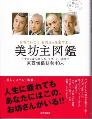 イケメン僧侶を集め話題を呼んだ『美坊主図鑑』(廣済堂出版)