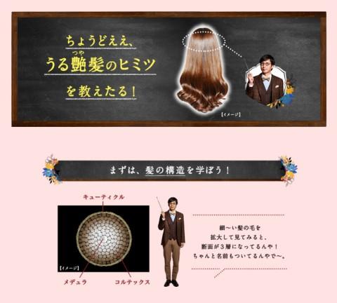 徳井教授は「ほの色女子」になるための秘訣を伝授