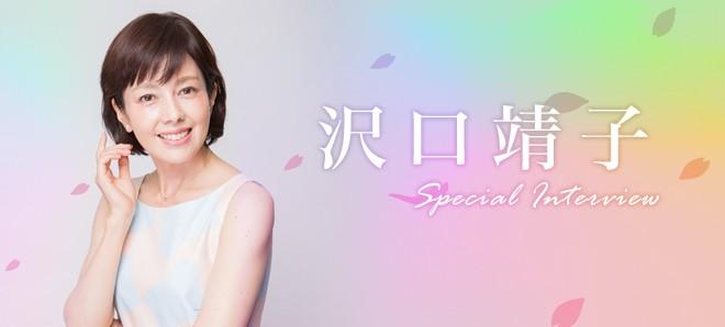 「沢口靖子 インタビュー」の画像検索結果
