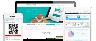 LivePocketのサンプル画面
