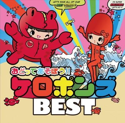 ケロポンズのメジャーデビューアルバム『おどってあそぼう!!ケロポンズBEST』(7月13日発売)