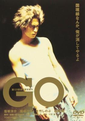 初主演映画『GO』のDVDジャケット