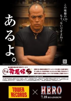 映画『HERO』とタワーレコード『在庫発見伝』のコラボポスター
