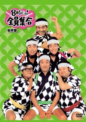 DVD『8時だョ!全員集合 最終盤』のジャケット写真