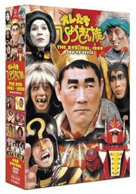 DVD『オレたちひょうきん族 THE DVD 1981〜1989 FUJI TV STYLE』のジャケット写真