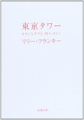 『東京タワー 〜オカンとボクと、時々、オトン』のジャケット写真(新潮文庫)