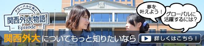関西外国語大学について知りたいなら