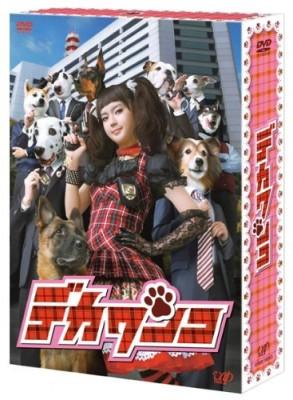 『デカワンコ DVD-BOX』のジャケット