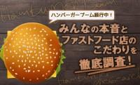 ハンバーガーブーム続行中 みんなの本音とファストフード店のこだわりを調査!