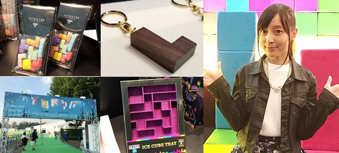 【3分イベレポ】テトリスと東京デザインウィークがコラボ