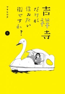 ドラマ化されたマキヒロチ氏の漫画『吉祥寺だけが住みたい街ですか?』(講談社)