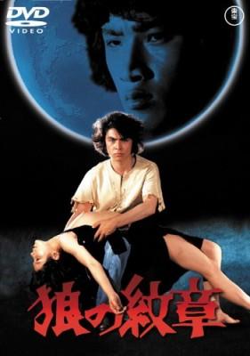 松田優作のデビュー作『狼の紋章』