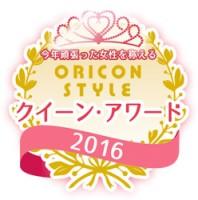 今年頑張った女性を称える『ORICON STYLE クイーン・アワード2016』
