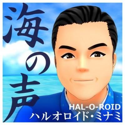 ハルオロイド・ミナミのデビュー曲「海の声」