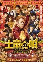 【生田斗真インタビュー】役の振り幅でまた一歩成長、「新しい世界に飛び込める」