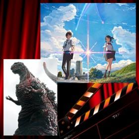 年間映画興行ランキング『2016年、世界水準で収益を上げる日本映画が登場!』