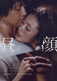 上戸彩、出産後初の女優姿を公開 『昼顔』特報解禁