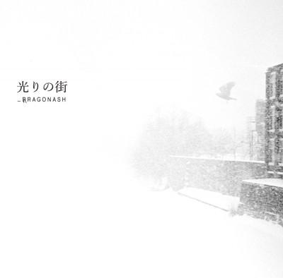 Dragon Ashの3年ぶりのシングル「光りの街」(2016年11月09日発売)