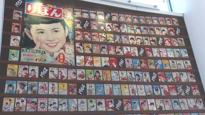 「りぼん」60年分の表紙を全て掲載! (C)集英社・りぼん (C)TOKYO-SKYTREE