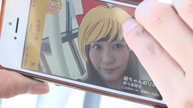 ARアプリで姫ちゃんに大変身! (C)水沢めぐみ / 集英社・りぼん (C)TOKYO-SKYTREE