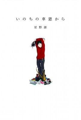 エッセイ集『いのちの車窓から』(KADOKAWA)3月30日発売