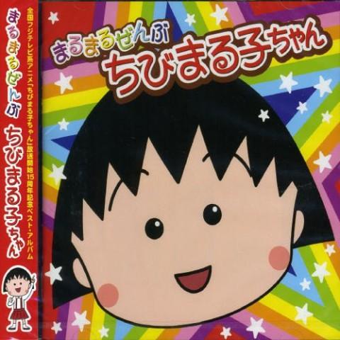 さくらももこの20周年記念と全国フジテレビ系アニメ「ちびまる子ちゃん」放送開始15周年記念タイトル『まるまるぜんぶちびまる子ちゃん Compilation』