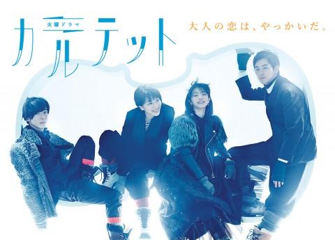 『カルテット』ポスター (C)TBS