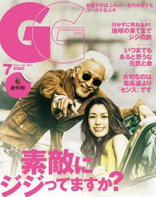 シニア富裕層をターゲットにした新雑誌『GG(ジジ)』