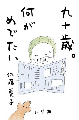 佐藤愛子氏のエッセイ集『九十歳。何がめでたい』