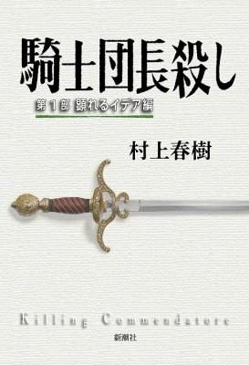 総合1位を獲得した村上春樹氏『騎士団長殺し−第1部 顕れるイデア編−』