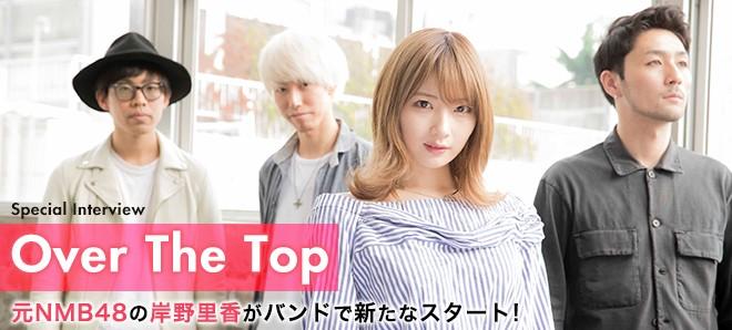 元NMB48の岸野里香がバンドで新たなスタート!