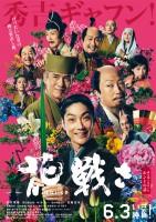 【映画】今週末なに観る? 気になる映画の予告編10選(6月2日号)