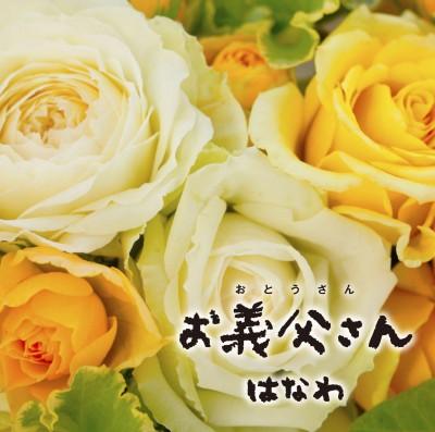 はなわの13年ぶりのシングル「お義父さん」(タイプA)