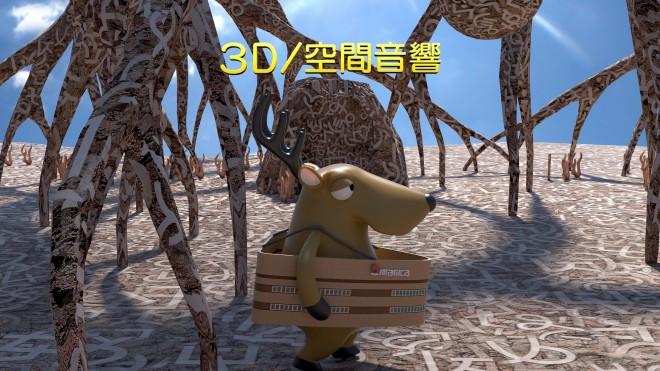IMAGICAの先端技術開発チーム・IMLが「コンテンツ東京2017」で初公開するデモ映像のキャプチャ画面