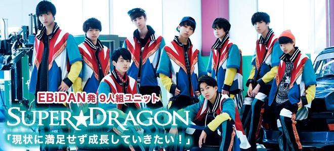 EBiDAN発 9人組ユニット SUPER★DRAGON