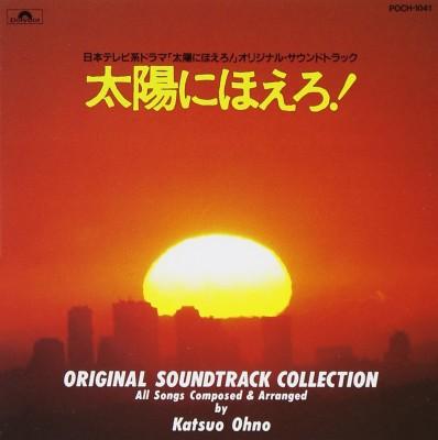 太陽にほえろ!全曲集 Soundtrack