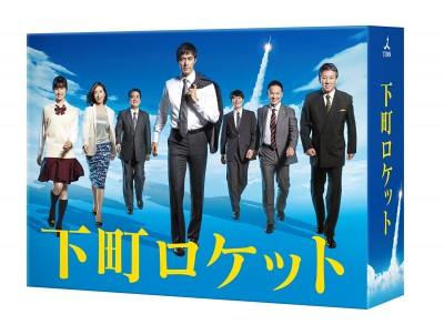下町ロケット -ディレクターズカット版- Blu-ray BOX