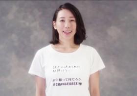 """様々な議論を呼んだ世界1億回以上再生の動画 """"オトナ女子""""を応援する新たなメッセージとは?"""