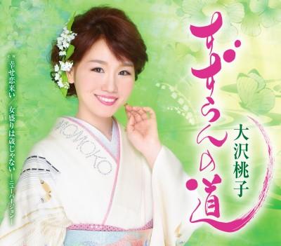新曲「すずらんの道」(17年8月2日発売)のジャケット写真