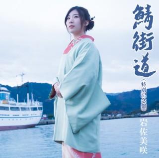 シングル「鯖街道(特別記念盤)」初回生産限定盤(税別1524円/17年8月23日発売)