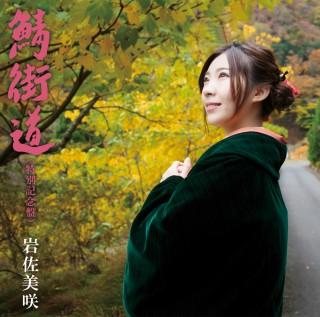 シングル「鯖街道(特別記念盤)」通常盤(税別952円/17年8月23日発売)