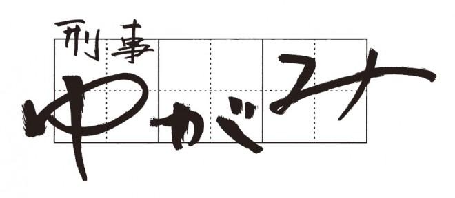(C)フジテレビ