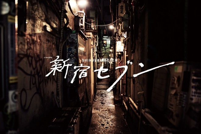 (C)観月昴・奥道則/日本文芸社(C)2017「新宿セブン」製作委員会