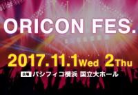 『ORICON FES.(オリフェス)』開催決定!出演アーティスト発表!